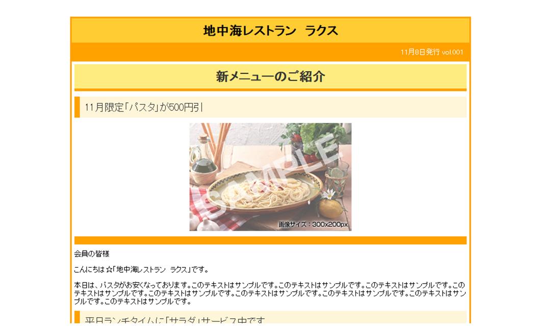 htmlメール_1a.png