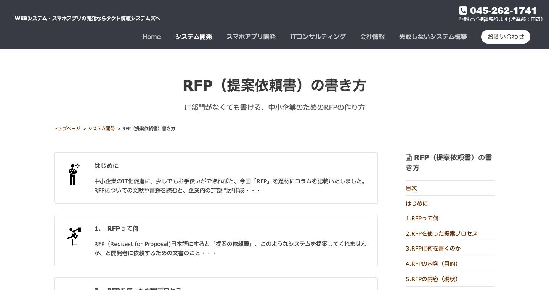 RFP(提案依頼書)の書き方___タクト情報システムズ株式会社_横浜市.png