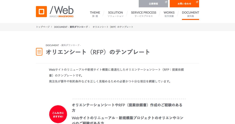 オリエンシート(RFP)のテンプレート__web|IMAGICAイメージワークス.png