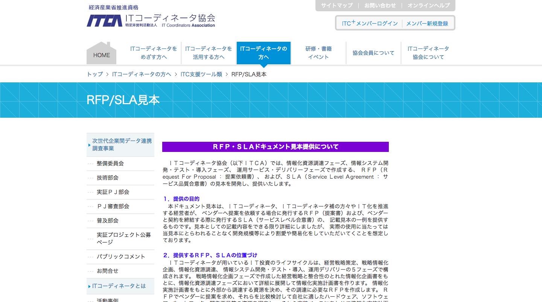 RFP_SLA見本___ITコーディネータ協会(ITCA).png