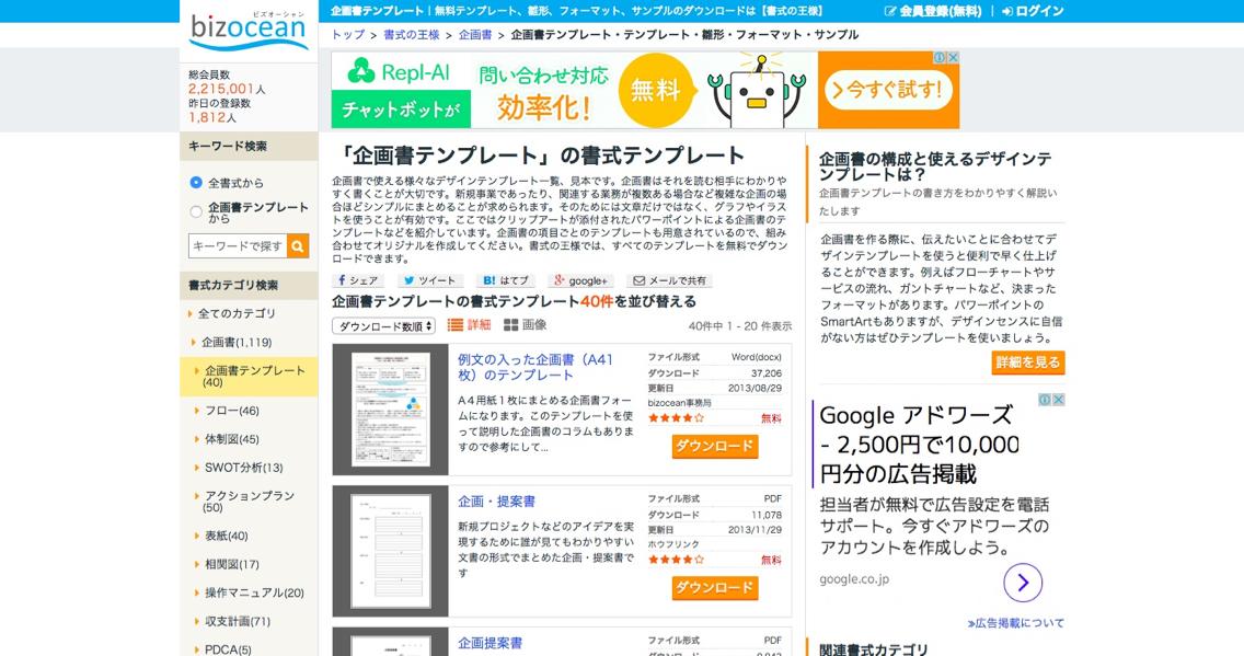 企画書_-_3.jpg