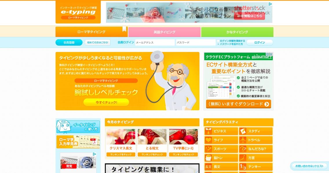 タイピング練習_-_1.jpg