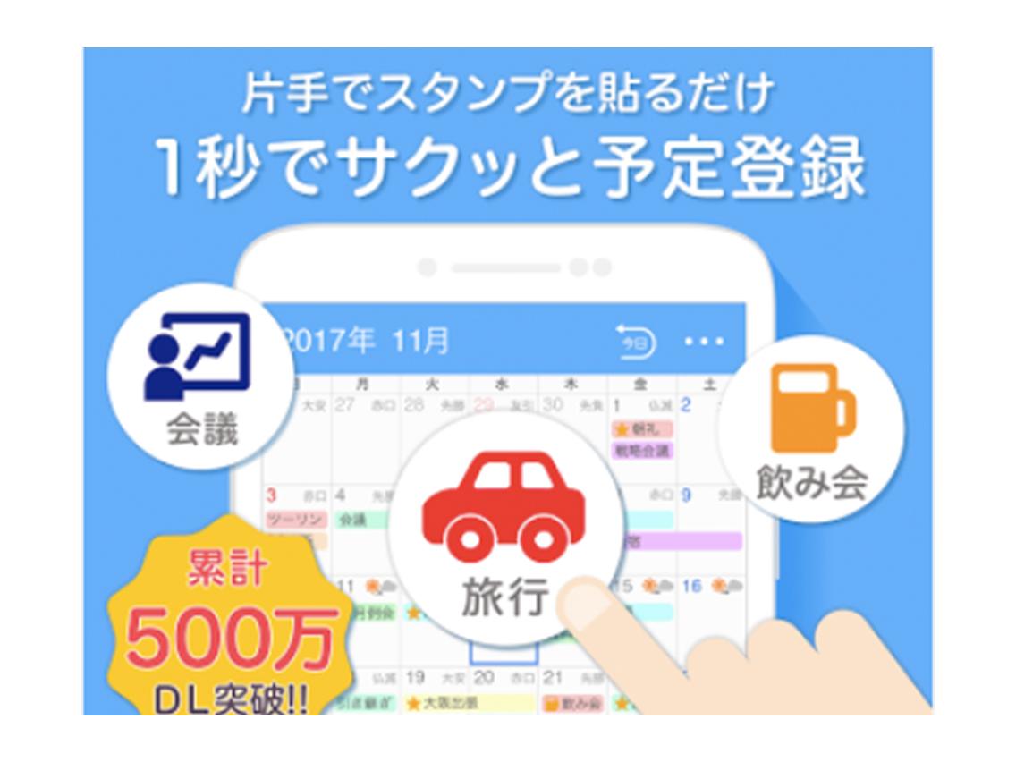 Yahoo!カレンダー.png