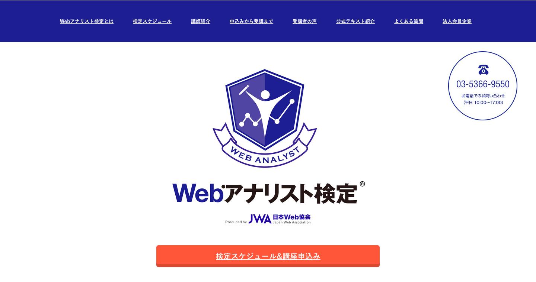 Webアナリスト検定 一般社団法人日本Web協会[JWA].png