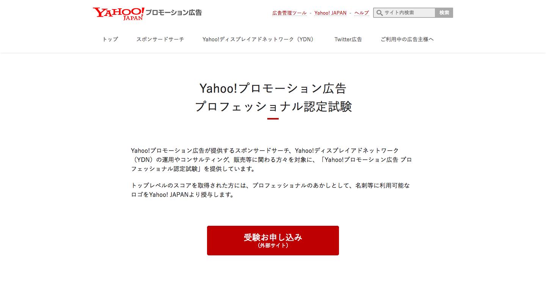 Yahoo_プロモーション広告プロフェッショナル認定試験___Yahoo_マーケティングソリューション.png