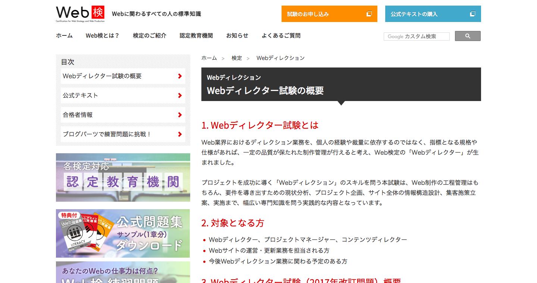 Webディレクション___Web検定(ウェブケン).png