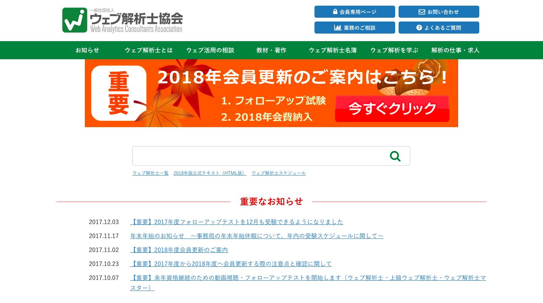 【公式】一般社団法人ウェブ解析士協会.png