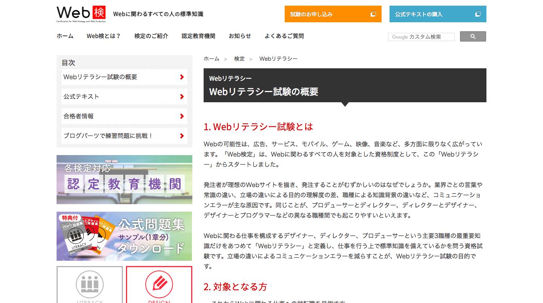 Webリテラシー___Web検定(ウェブケン).png