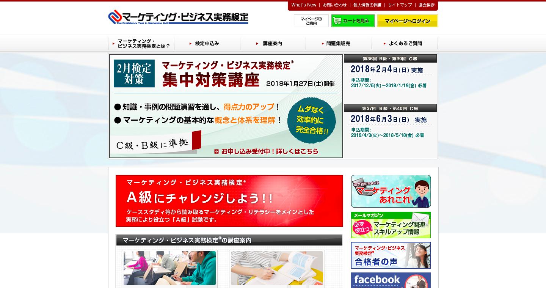 TOP_マーケティング・ビジネス実務検定®.png
