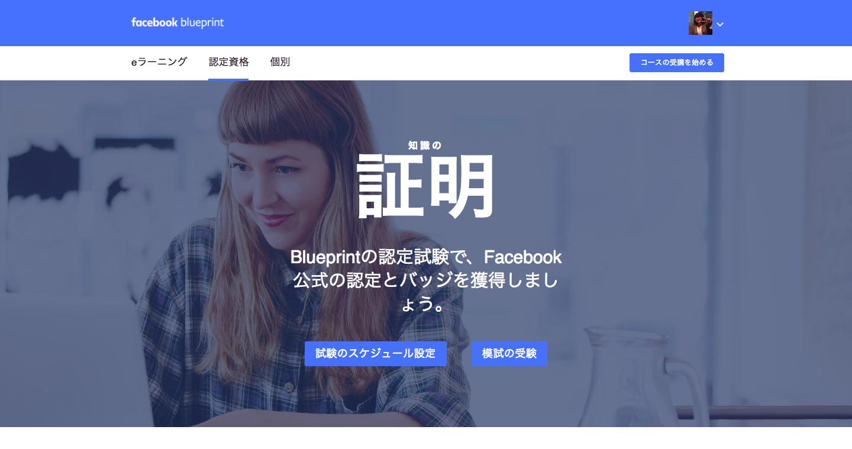 Facebook広告の認定資格___Facebook_Blueprint.png