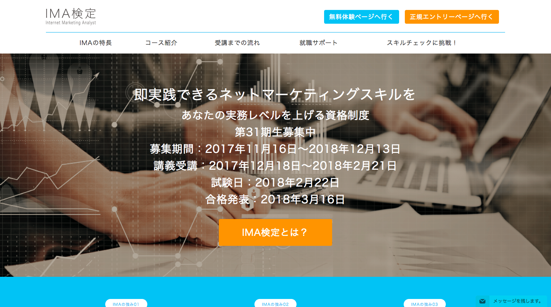 IMA検定___次世代型のネットマーケティング検定制度.png