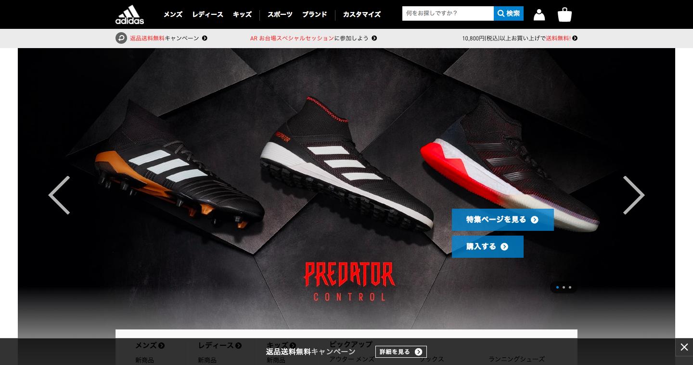 アディダス_オンラインショップ__adidas_公式サイト_.png