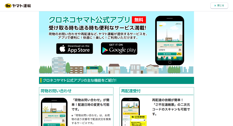 クロネコヤマト公式アプリ___ヤマト運輸.png