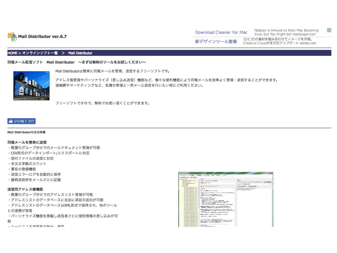 Mail_Distributor.png