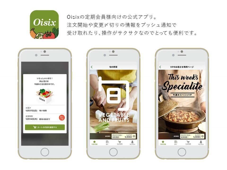 オイシックスアプリ.jpg