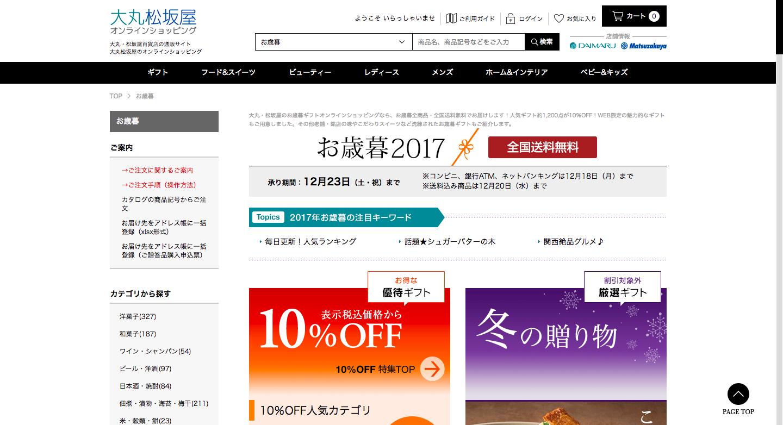 お歳暮ギフト2017|大丸松坂屋オンラインショッピング.png