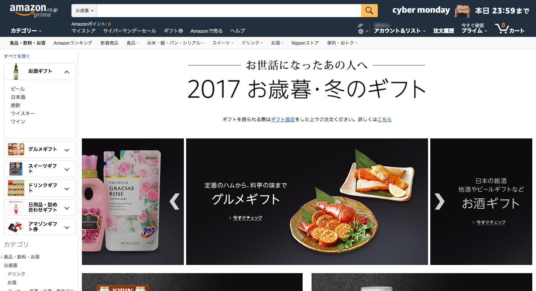 2017お歳暮・お年賀・冬のギフト特集___ネット通販___Amazon.co.jp.png