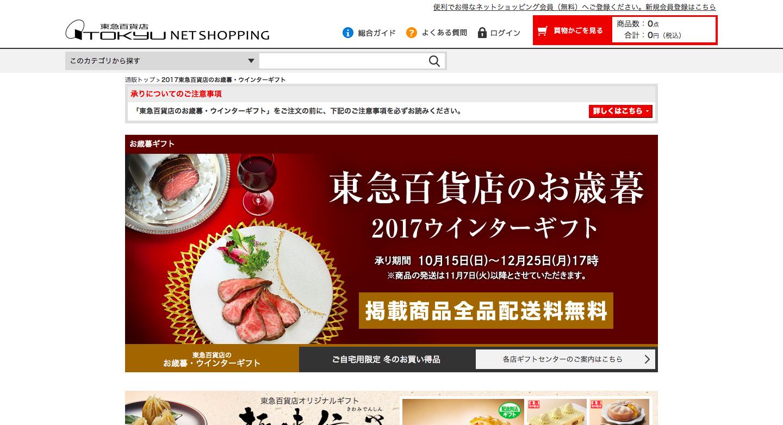 お歳暮ギフト2017 _ ギフト通販なら東急百貨店ネットショッピング.png