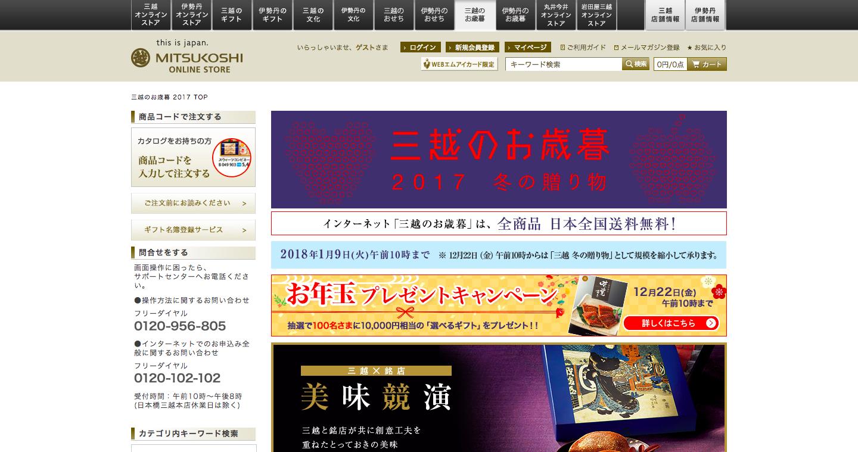 三越のお歳暮2017|全商品、日本全国送料無料|三越の公式オンラインストア.png