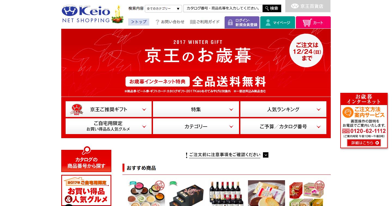 京王百貨店のお歳暮通販サイト|京王百貨店_京王ネットショッピング.png