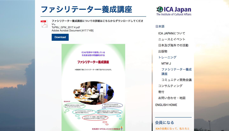 ファシリテーター養成講座___ICA_Japan.png