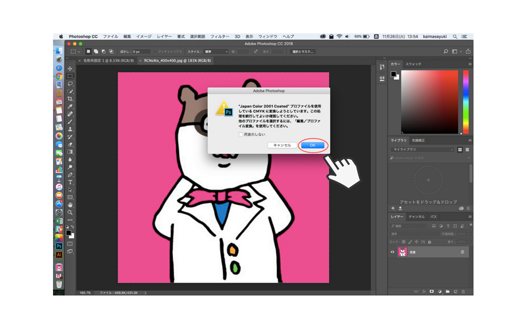 RGBとCMYKの違いとは_006a.png
