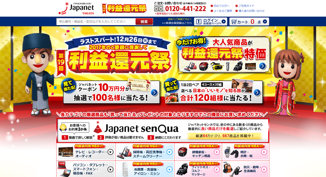 コト消費事例15選_005b.png