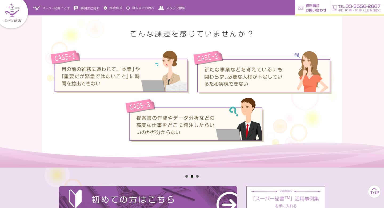 スーパー秘書™|オンライン事務代行サービスを、月額わずか3万円代で。.png
