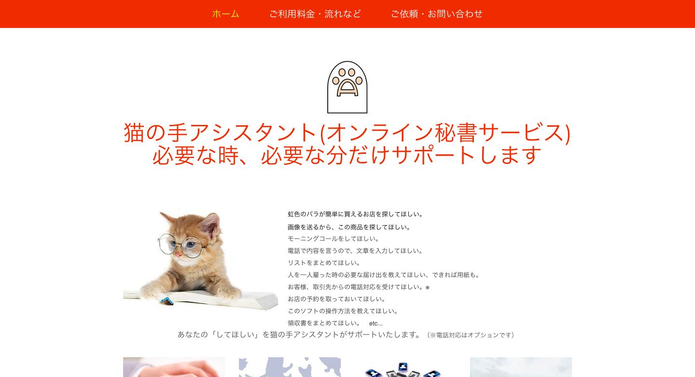 猫の手アシスタント_オンライン秘書サービス___猫の手アシスタント オンライン秘書サービス.png