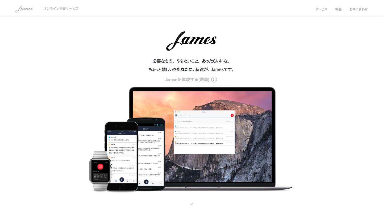 James__ジェームス____オンライン秘書サービス.png