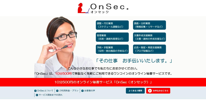 OnSec_(オンセック)__10分500円のオンライン秘書サービス.png