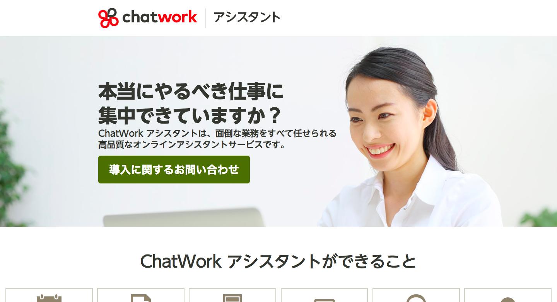 ChatWork_アシスタント___チャットワークからオンライン・リモートで依頼できるアシスタント・秘書サービス.png