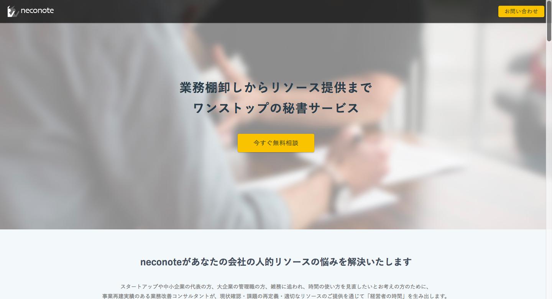 オンライン秘書サービスならネコノテ__.png