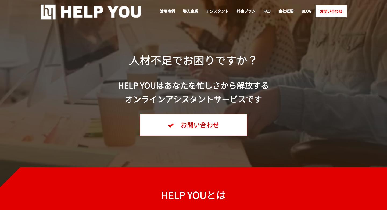 HELP_YOU___オンラインアシスタントがあなたを業務サポート!.png