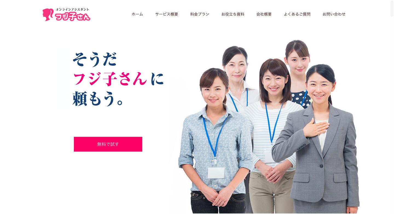 フジ子さん___オンラインアシスタント_月額3_98万円~_1ヵ月利用も可.png