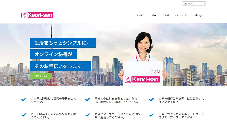 バイリンガルオンライン秘書&オンライン電話___Kaori_san.png