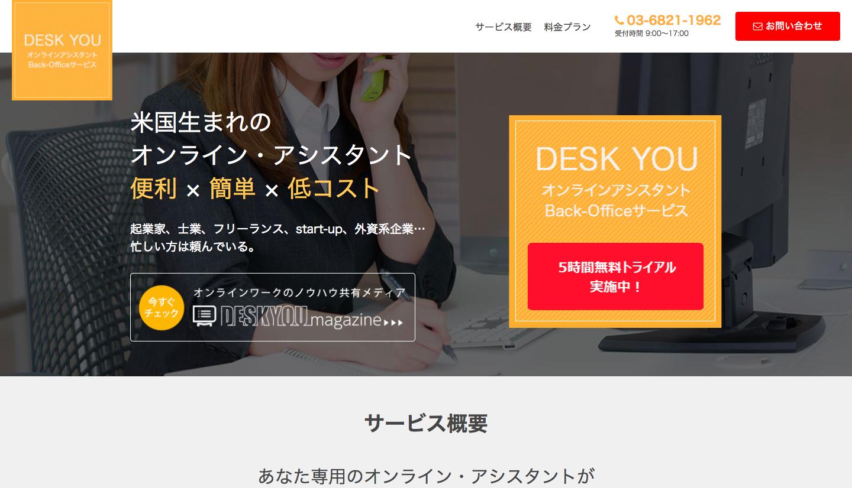 米国生まれのオンラインアシスタントなら「DESK_YOU_デスクユー_」.png