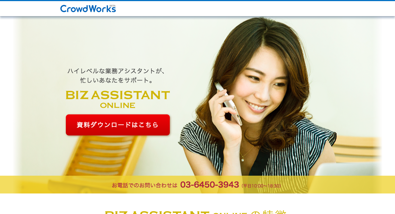 ビズアシスタント_オンライン【クラウドワークス】.png