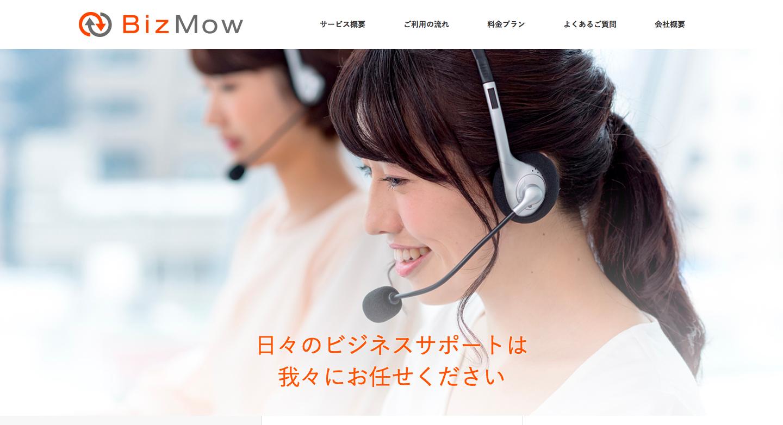 研修業向け秘書サービス BizMow.png