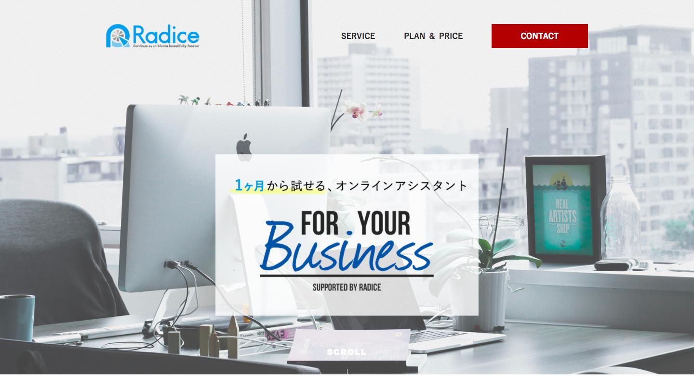 Radiceのオンラインアシスタントサービス「For_your_Business」.png