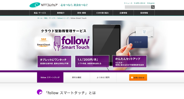 クラウドで勤務管理_followスマートタッチ___NTTコムウェア.png