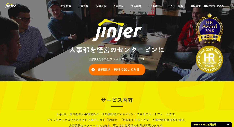 jinjer__ジンジャー__人事部を経営のセンターピンに.png