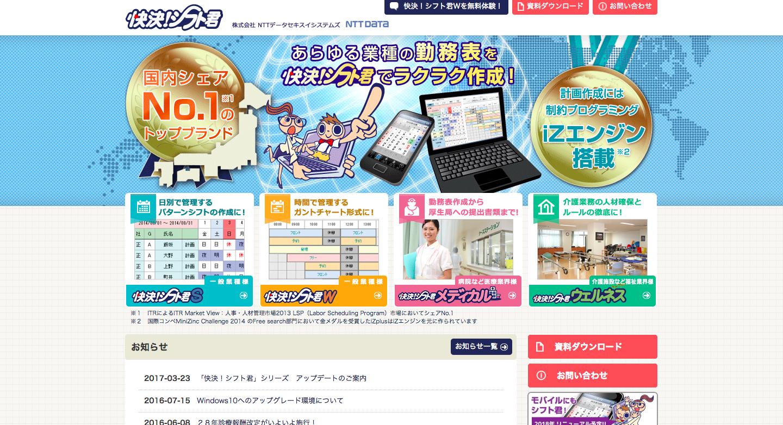 快決!シフト君___株式会社NTTデータ_セキスイシステムズ.png