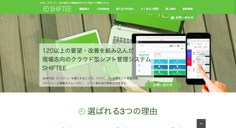 スマホ・タブレット対応クラウド型シフト管理システム___SHIFTEE_シフティ.png