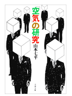 Amazon_co_jp:_「空気」の研究__文春文庫__eBook__山本七平__Kindleストア.png