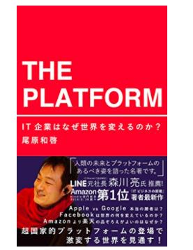 ザ・プラットフォーム:IT企業はなぜ世界を変えるのか?___尾原_和啓___グローバル___Kindleストア___Amazon.png