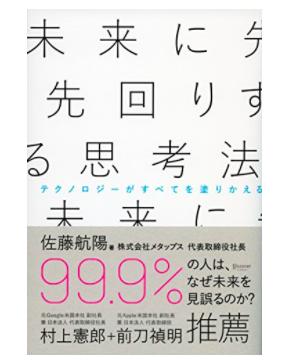 Amazon_co_jp:_未来に先回りする思考法_eBook__佐藤航陽__Kindleストア.png