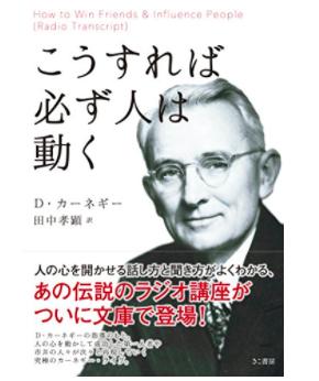 Amazon_co_jp:_こうすれば必ず人は動く_eBook__デール・カーネギー__Kindleストア.png