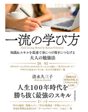 Amazon_co_jp:一流の学び方―知識&スキルを最速で身につけ稼ぎにつなげる大人の勉強法_eBook__清水_久三子__Kindleストア(1).png