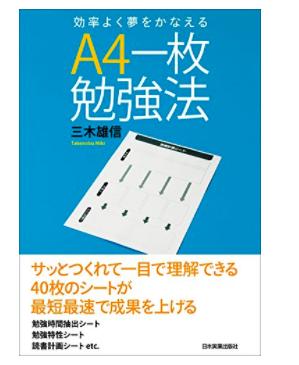 Amazon_co_jp:_A4一枚勉強法 効率よく夢をかなえる_eBook__三木雄信__Kindleストア.png